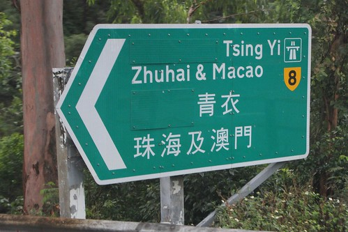 'Tsing Yi, Zhuhai and Macao' via the North Lantau Highway