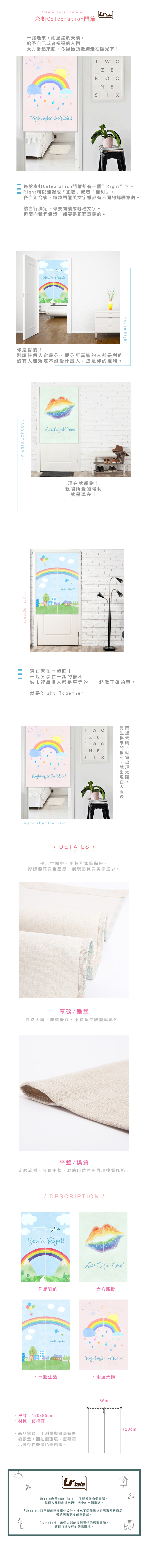 彩虹Celebration 門簾