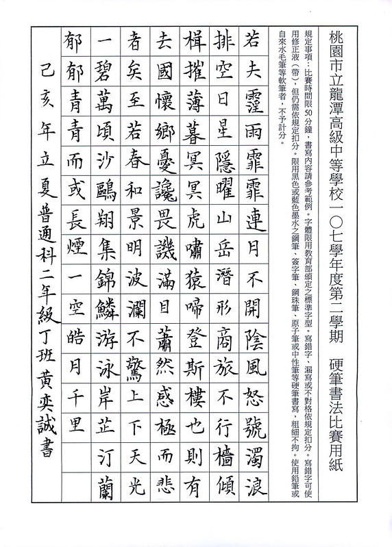 107-2硬筆書法學生作品