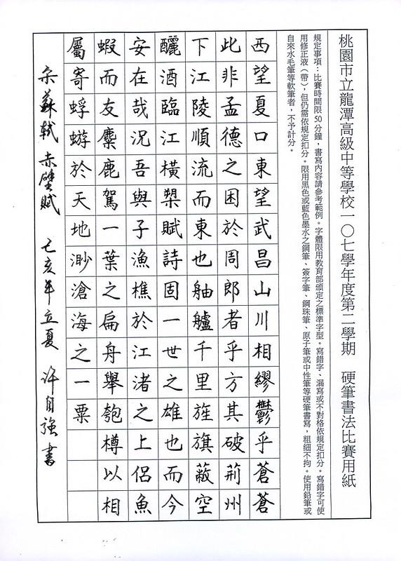 107-2硬筆書法 教職員作品