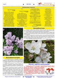 Май 2019г. №5(125) стр. 6