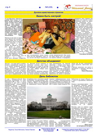 Май 2019г. №5(125) стр. 4