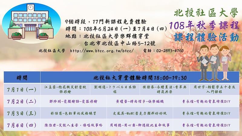 108-2課程體驗活動_02