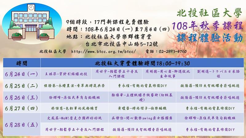 108-2課程體驗活動_01