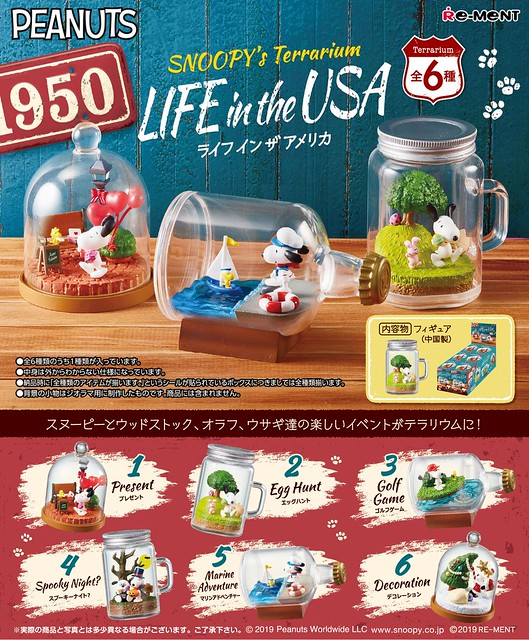 RE-MENT《史努比》Terrarium系列「在美國生活篇」好評續推!〜SNOOPY's Terrarium〜 LIFE in the USA