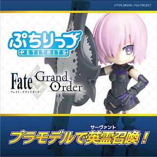 萬代全新系列『PETITRITS(ぷちりっつ)』發表,用組裝模型來召喚《Fate/Grand Order》的從者吧!