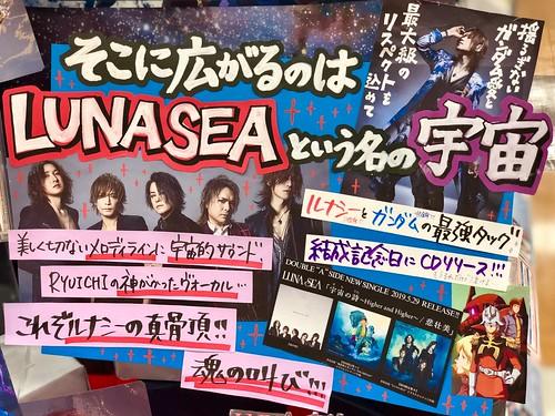 Luna Sea: corner Higher and Higher