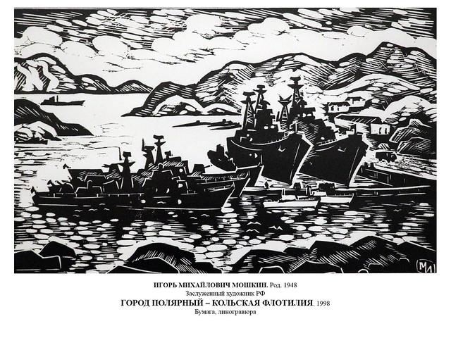 город Полярный - кольская флотилия