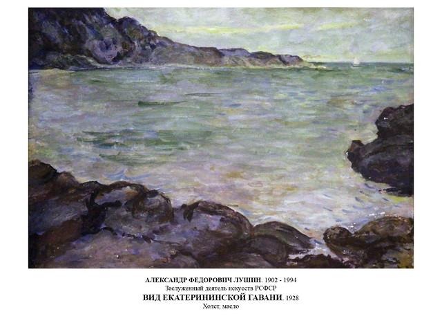 Вид Екатерининской гавани