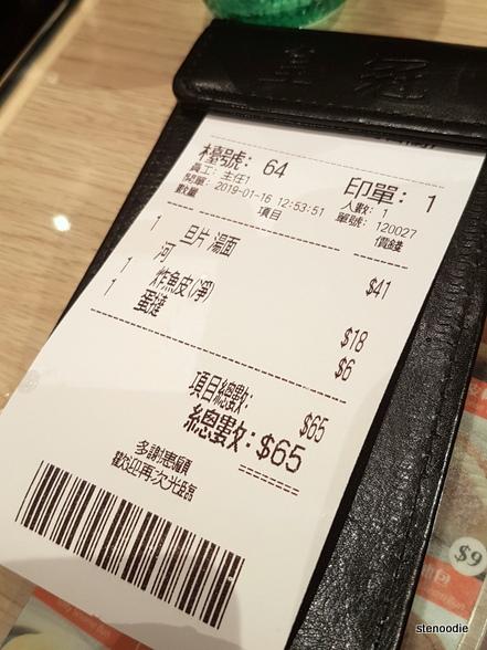 Crown Cafe Hong Kong receipt