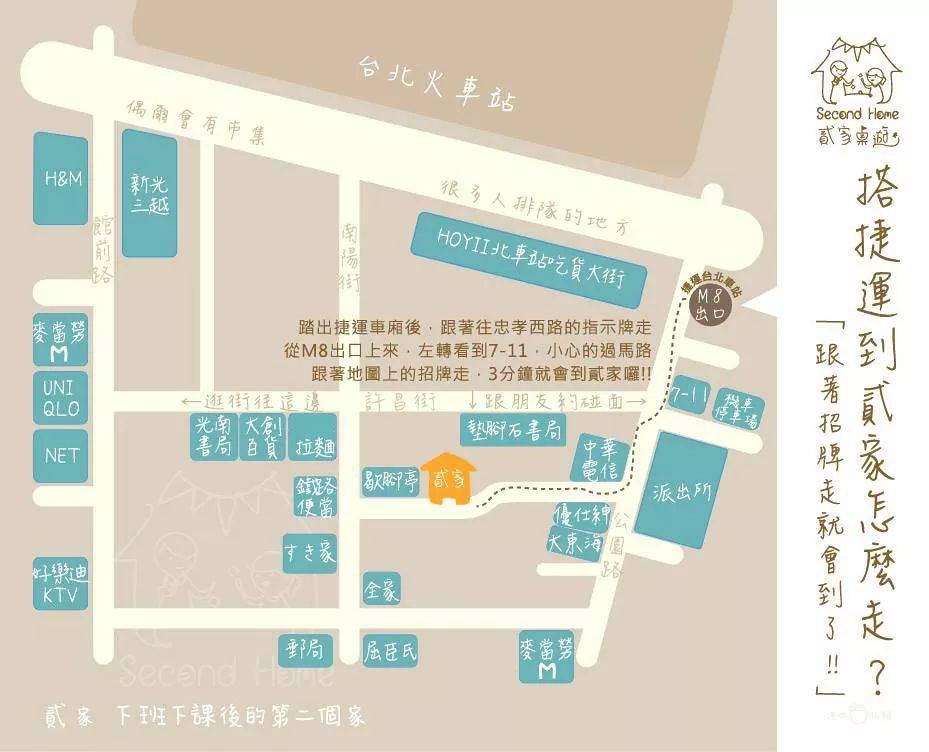 台北車站貳家桌遊店怎麼去交通捷運地圖
