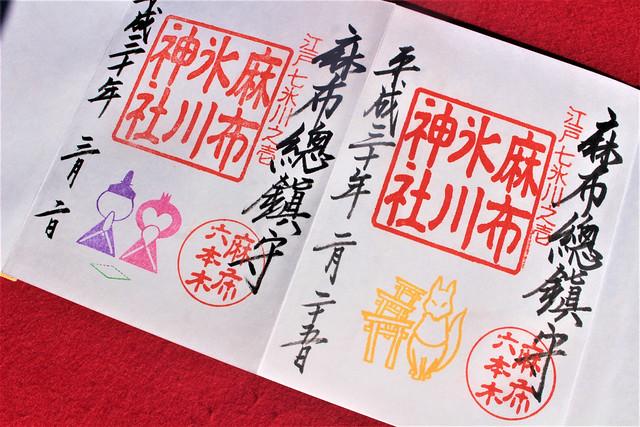 azabuhikawa-gosyuin004