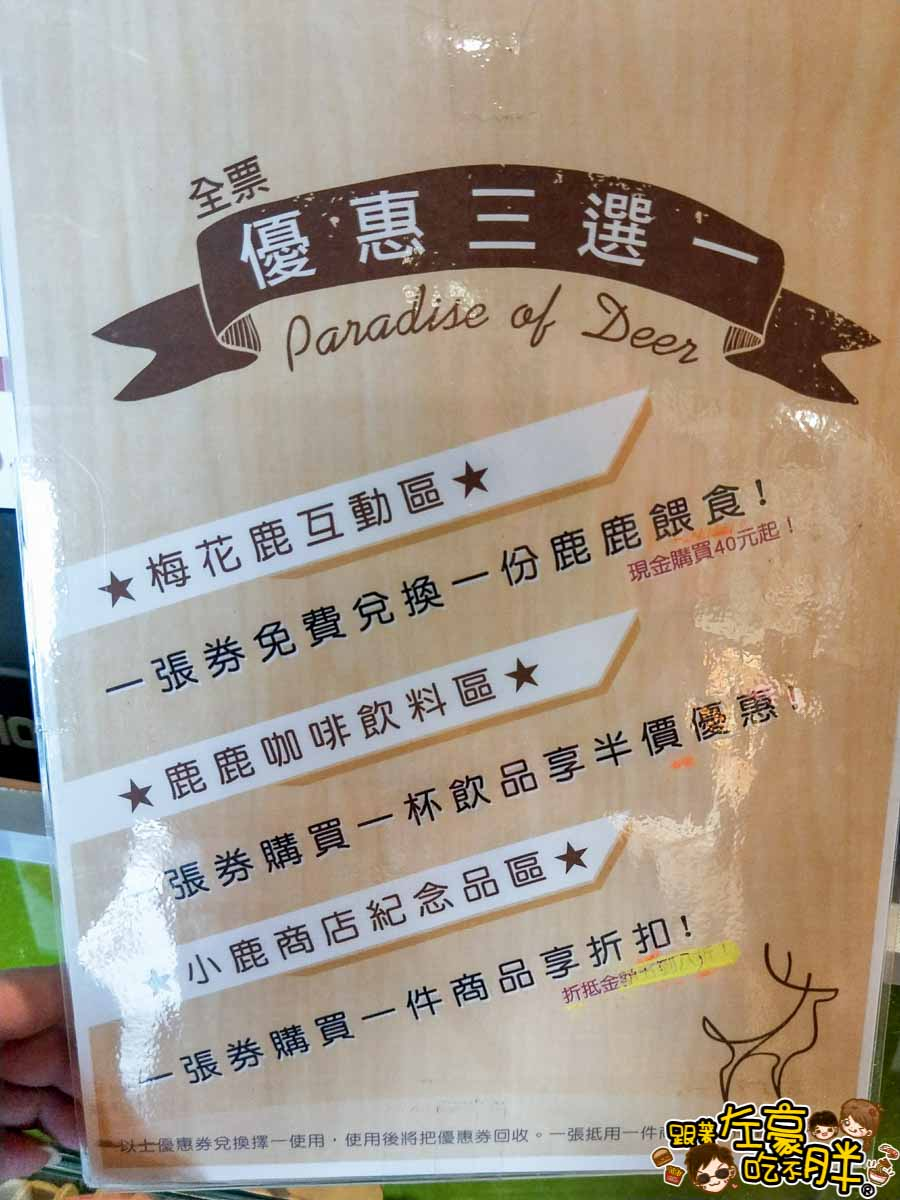 恆春景點-鹿境Paradise Of Deer-39