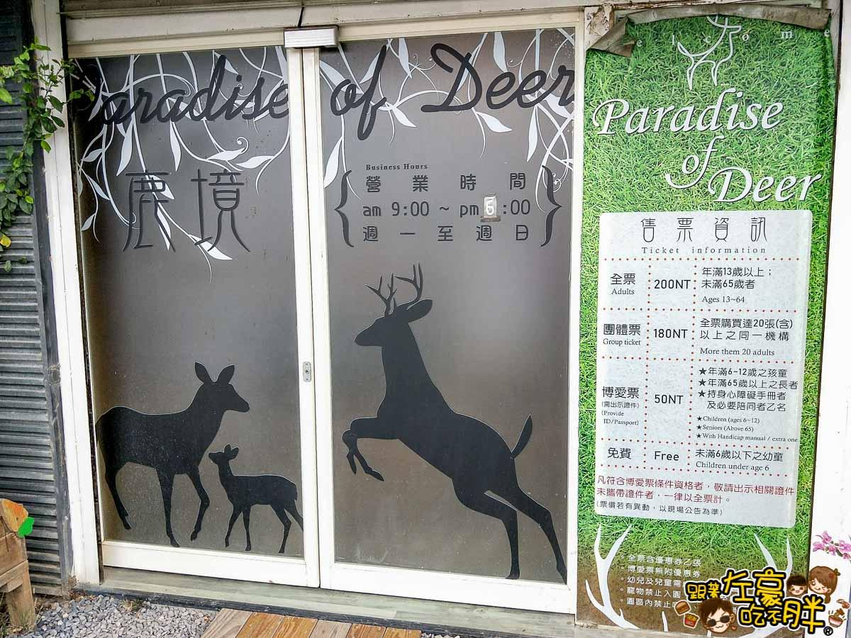 恆春景點-鹿境Paradise Of Deer-42