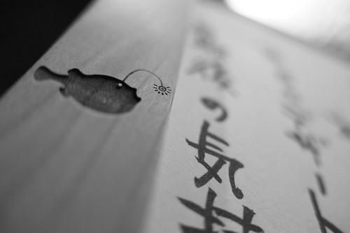「最後の気持ち」KINKA sushi bar Izakaya 22