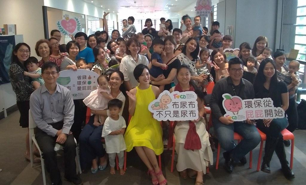 「台灣布尿布育兒推廣協會」正式成立,許多使用布尿布的家長帶著寶貝共襄盛舉。孫文臨攝