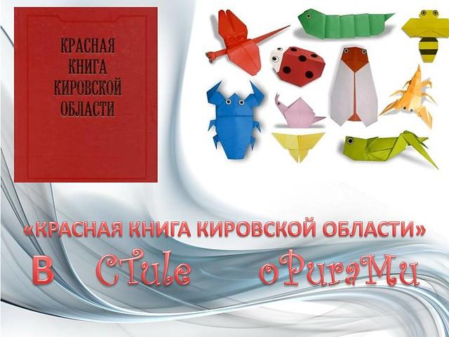 Красная книга в стиле оригами, май 2019