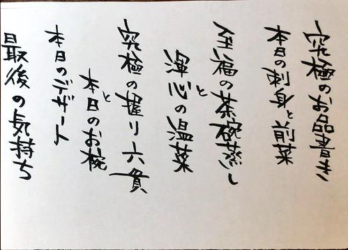 KINKA sushi bar Izakaya 04