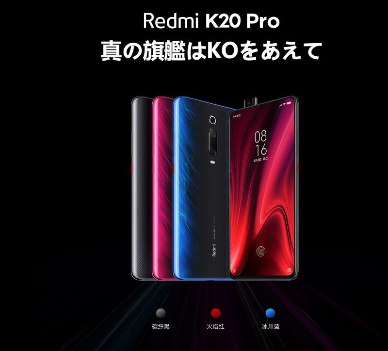 Xiaomi Redmi K20 Pro 特徴 (19)