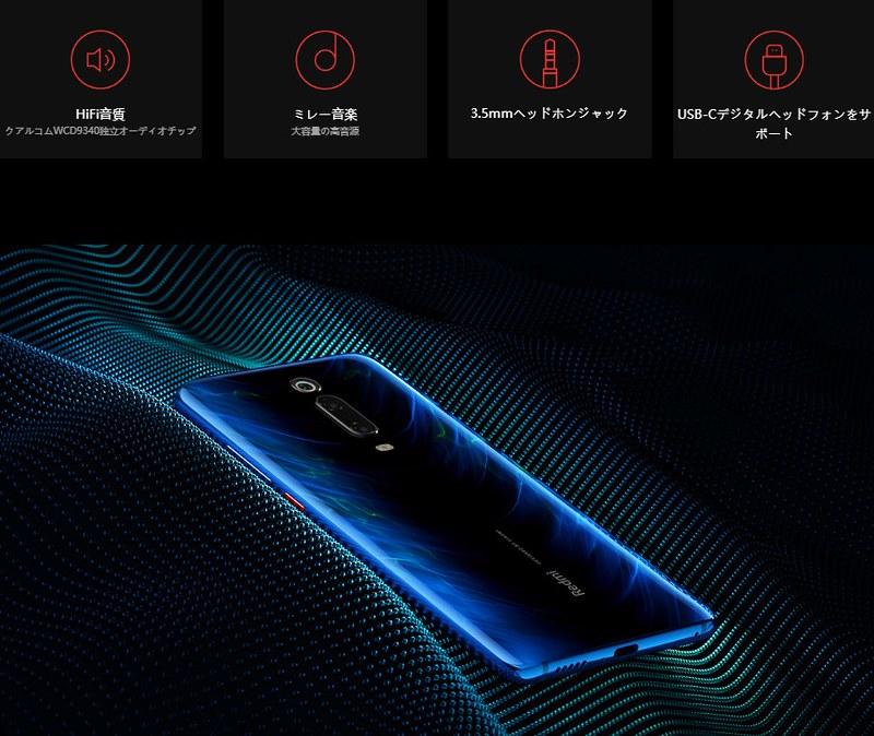 Xiaomi Redmi K20 Pro 特徴 (18)