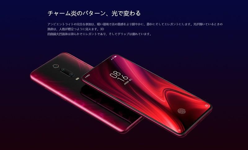 Xiaomi Redmi K20 Pro 特徴 (13)