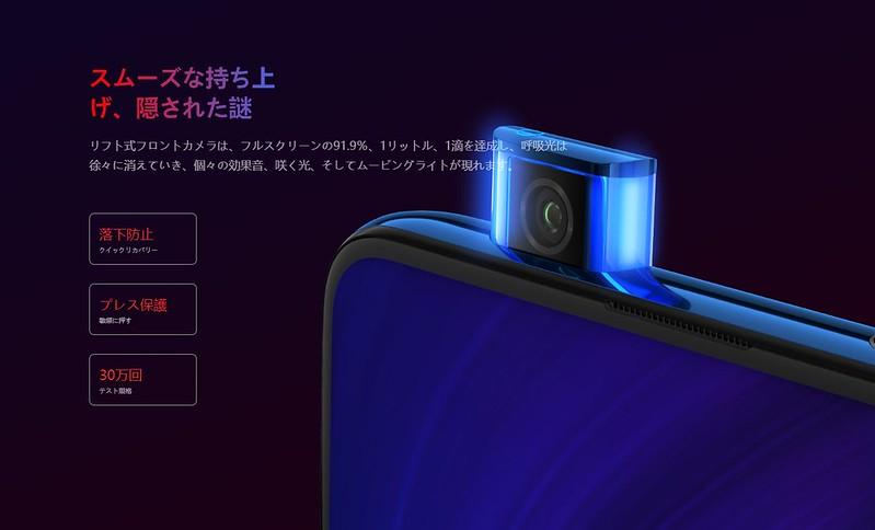 Xiaomi Redmi K20 Pro 特徴 (10)