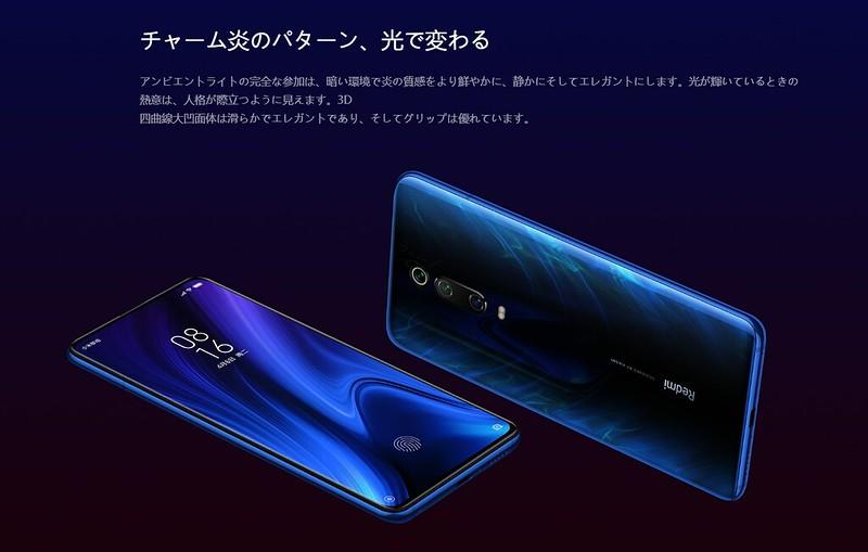 Xiaomi Redmi K20 Pro 特徴 (15)