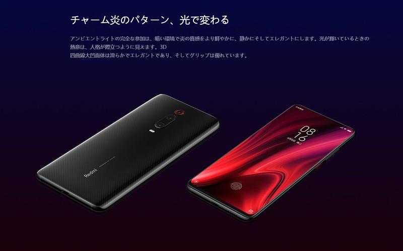 Xiaomi Redmi K20 Pro 特徴 (14)