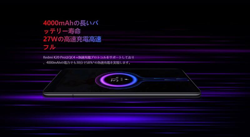 Xiaomi Redmi K20 Pro 特徴 (6)
