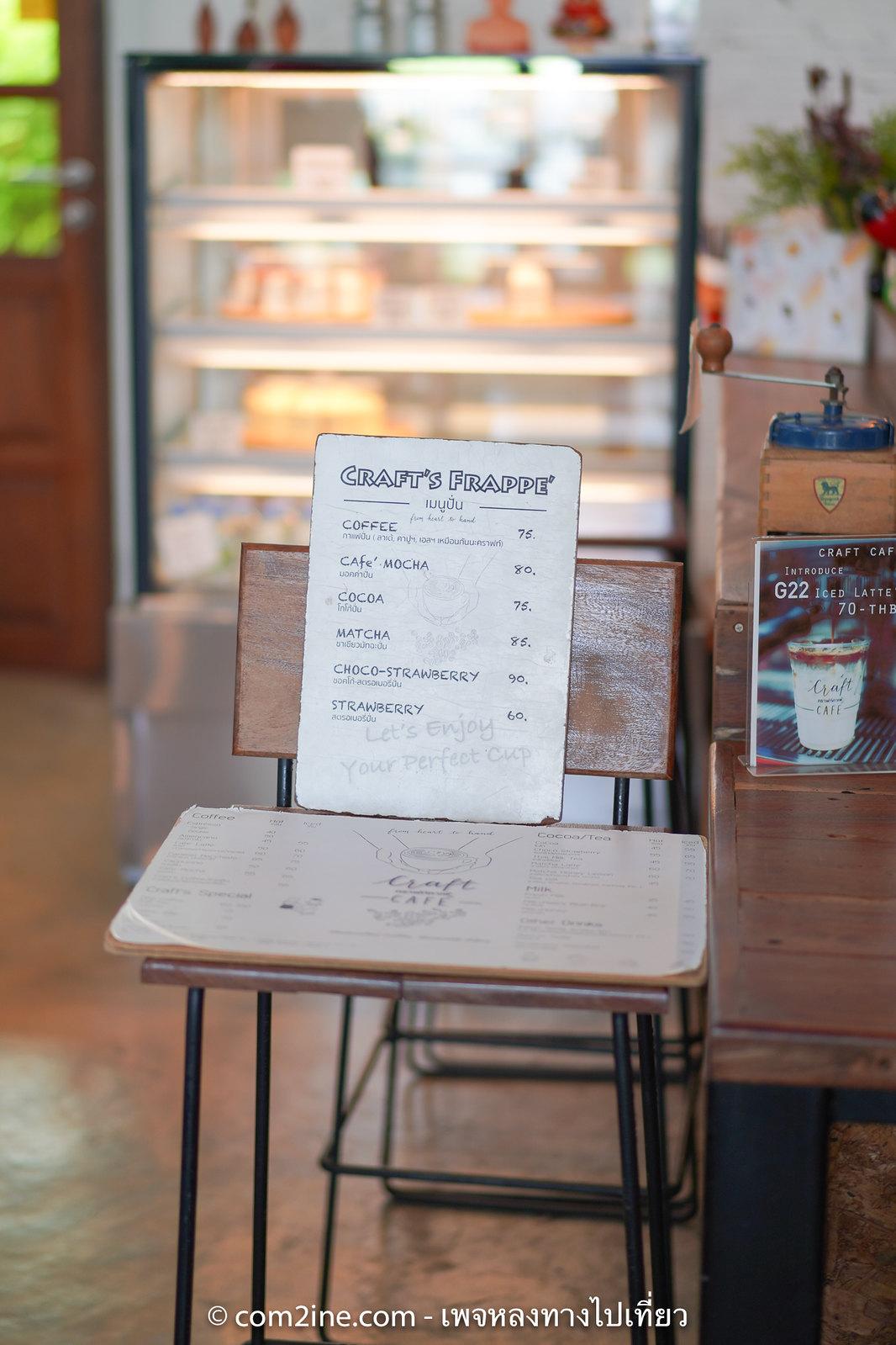 คราฟท์คาเฟ่ ราคาเครื่องดื่มที่มีบริการในร้าน