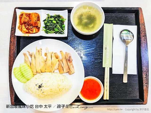 新加坡風味小吃 台中 太平 3