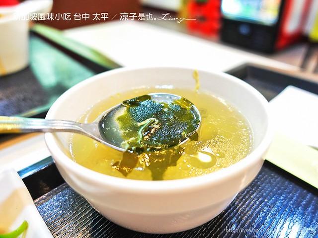 新加坡風味小吃 台中 太平 5