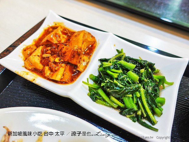 新加坡風味小吃 台中 太平 8