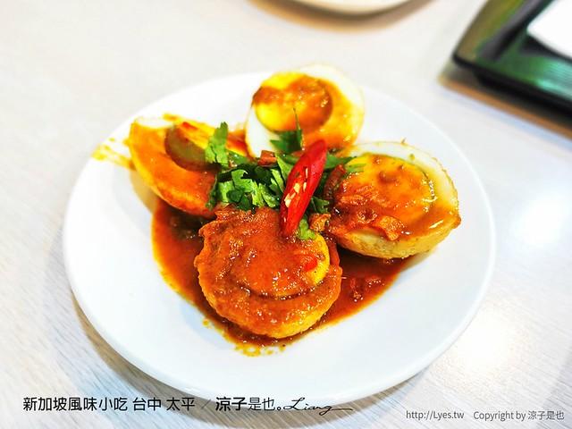 新加坡風味小吃 台中 太平 7