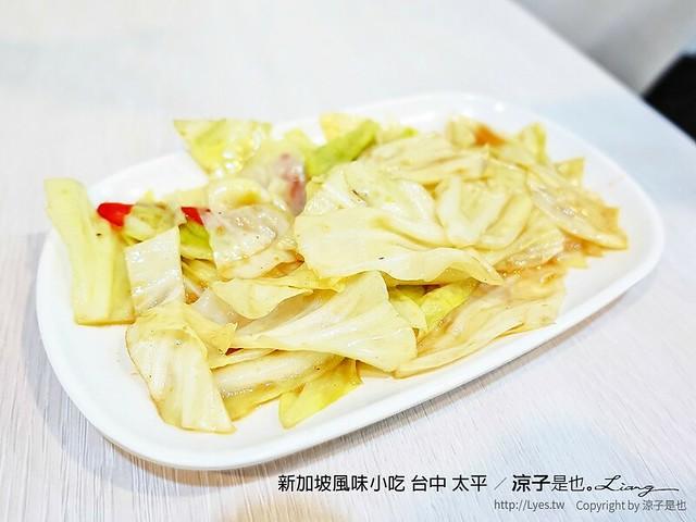 新加坡風味小吃 台中 太平 9