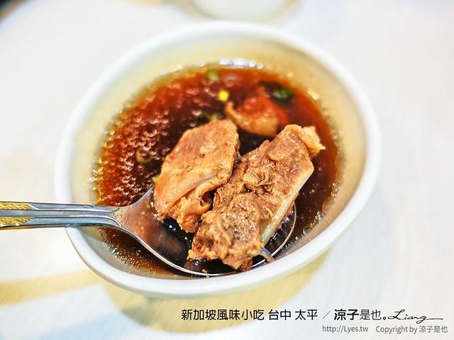 新加坡風味小吃 台中 太平 11
