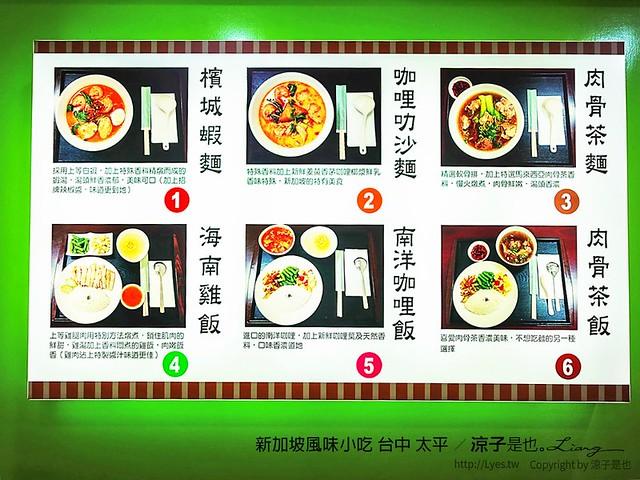 新加坡風味小吃 台中 太平 13