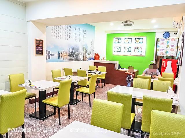新加坡風味小吃 台中 太平 15