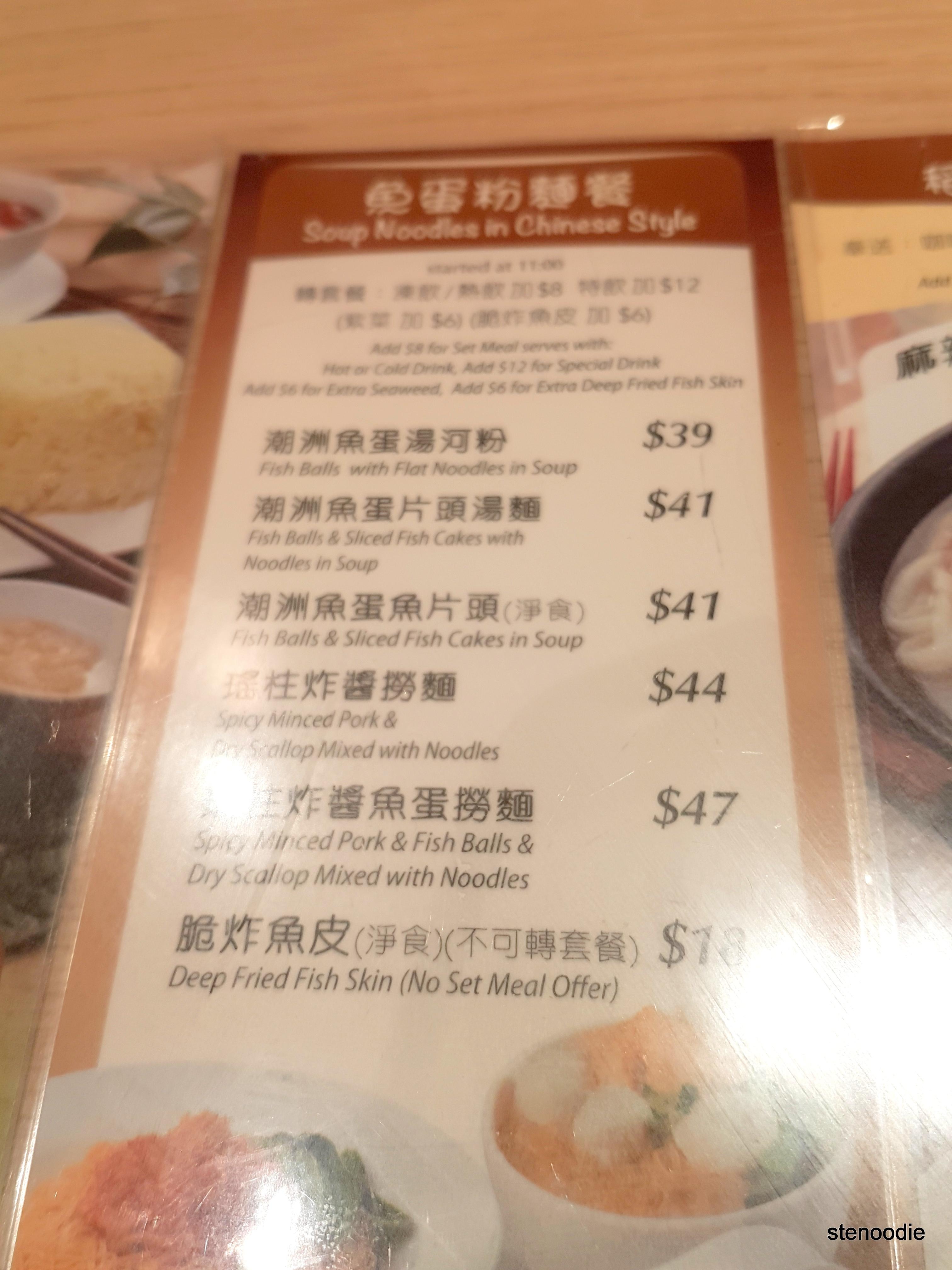 Crown Café Hong Kong soup noodles menu