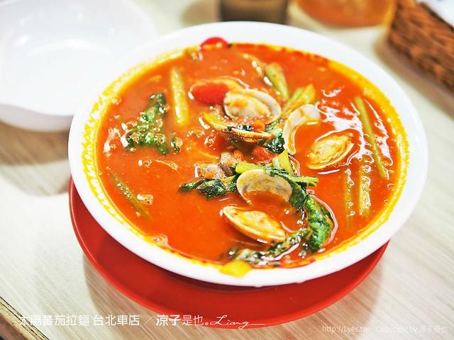 太陽蕃茄拉麵 台北車店 11
