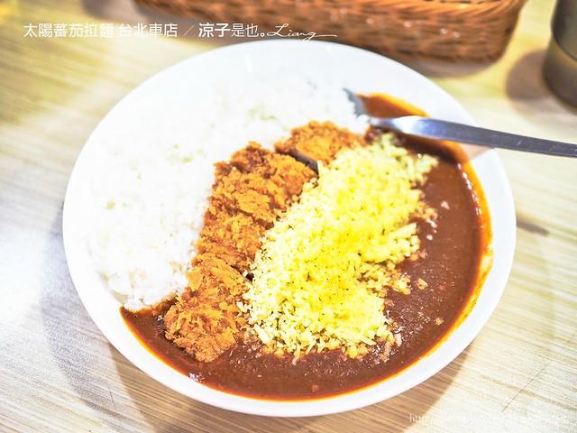 太陽蕃茄拉麵 台北車店 15