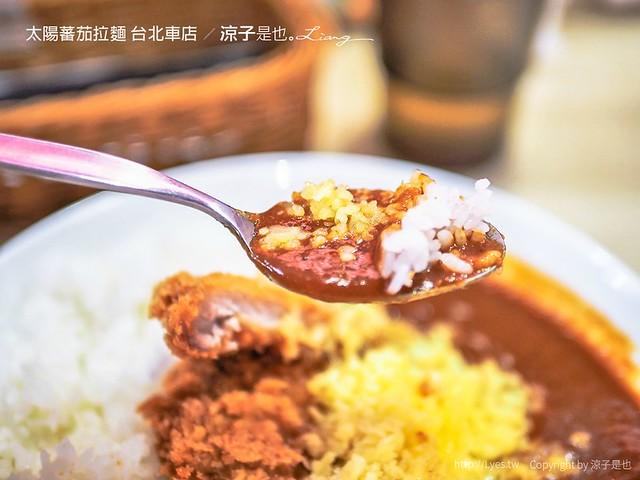 太陽蕃茄拉麵 台北車店 17