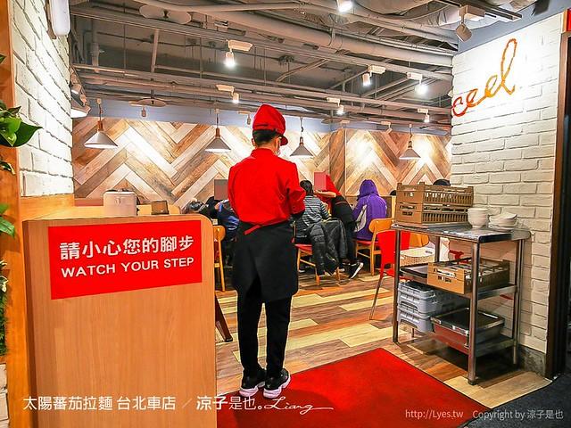 太陽蕃茄拉麵 台北車店 4