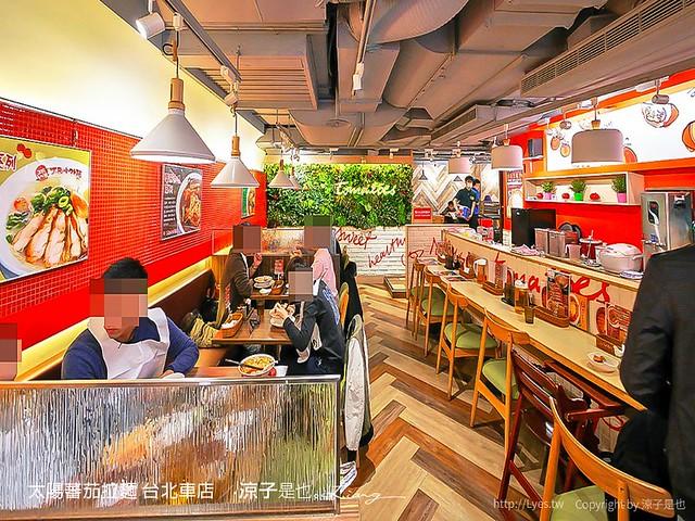 太陽蕃茄拉麵 台北車店 6