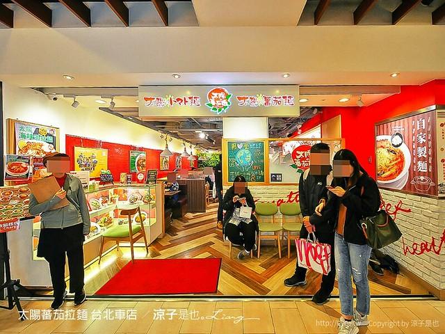 太陽蕃茄拉麵 台北車店 7