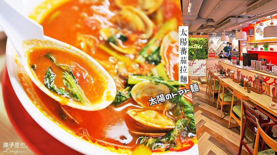 太陽蕃茄拉麵 台北車店 日式 美食 餐廳