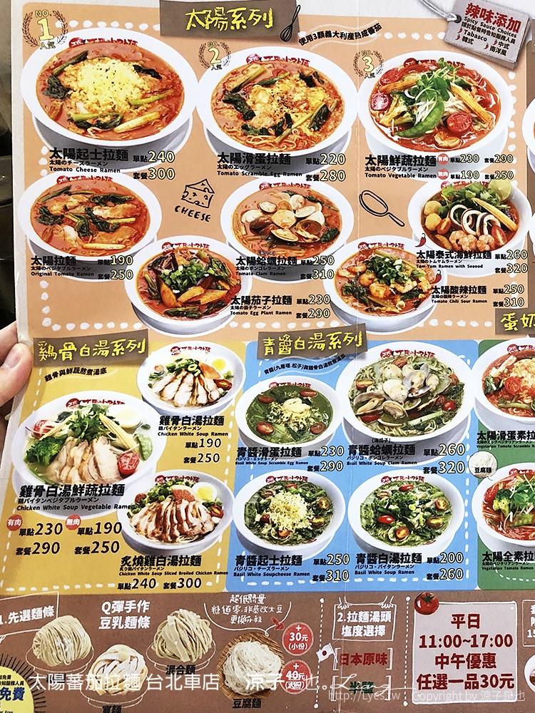 太陽蕃茄拉麵 台北車店 20