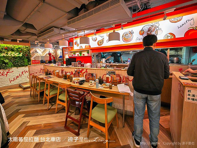太陽蕃茄拉麵 台北車店 5