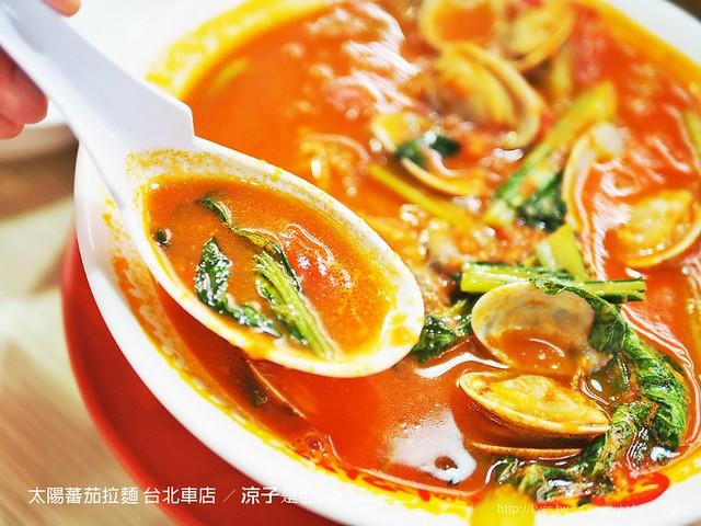 太陽蕃茄拉麵 台北車店 12