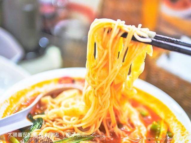 太陽蕃茄拉麵 台北車店 13